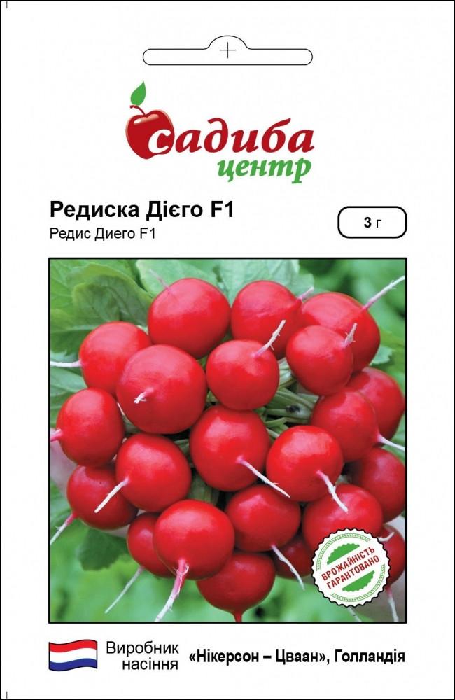Диего F1 (3г) - Семена редиса, Садыба Центр