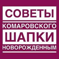 Нужна ли шапочка новорожденному – советы Комаровского