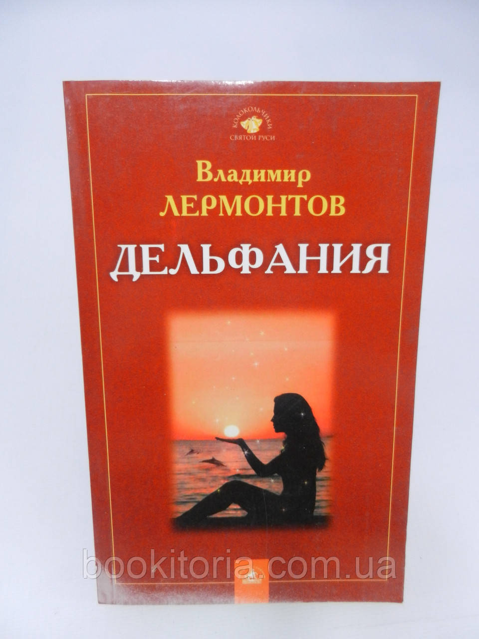 Лермонтов В.Ю. Дельфания (б/у).