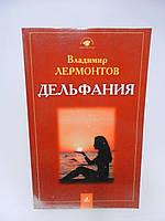 Лермонтов В.Ю. Дельфания (б/у)., фото 1