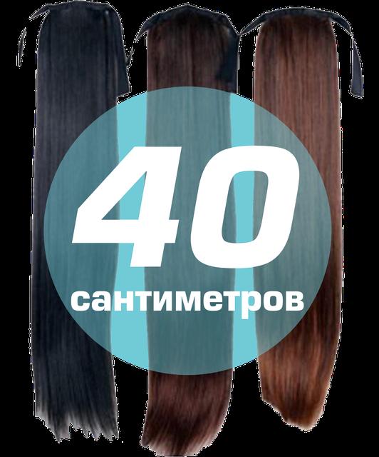 Накладные хвосты 40 см