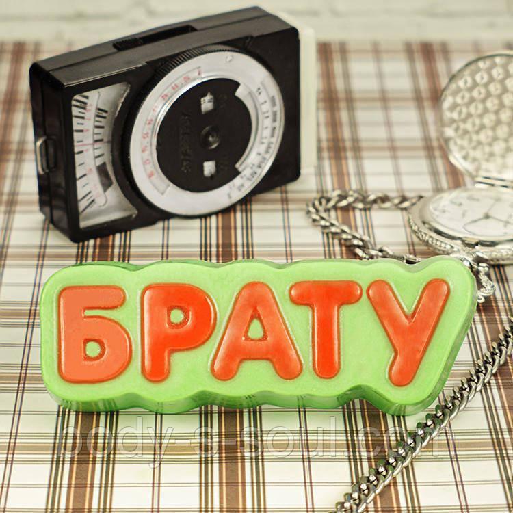 "Пластиковая форма ""Брату"""