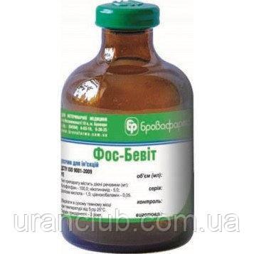 ФосБевит — инъекционный витамин 100 мл, Бровафарма