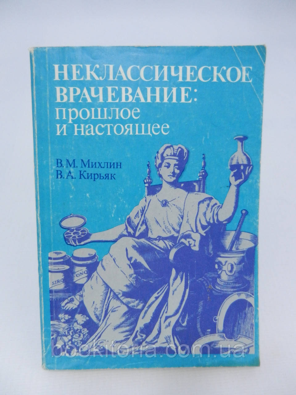 Михлин В.М., Кирьяк В.А. Неклассическое врачевание. Прошлое и настоящее (б/у).