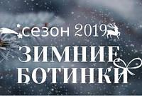 Зимние мужские ботинки 2019 - новое поступление