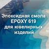Эпоксидная смола для ювелирных изделий EPOXY-619 с отвердителем