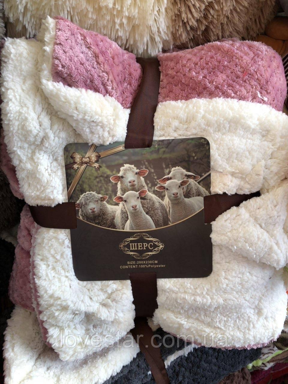 Плед двухсторонний на овечий шерсти Евро размер 220х230 см