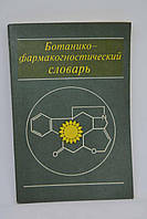 """Книга: """"Ботанико-фармакогностический словарь"""", справочное издание"""