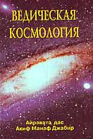 Ведическая космология. Айравата Дас, Джабир А.М.