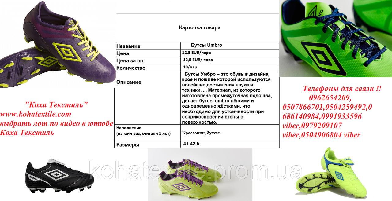 6e8379e0 Бутсы Umbro 12e/пара: продажа, цена в Днепропетровской области. сток ...