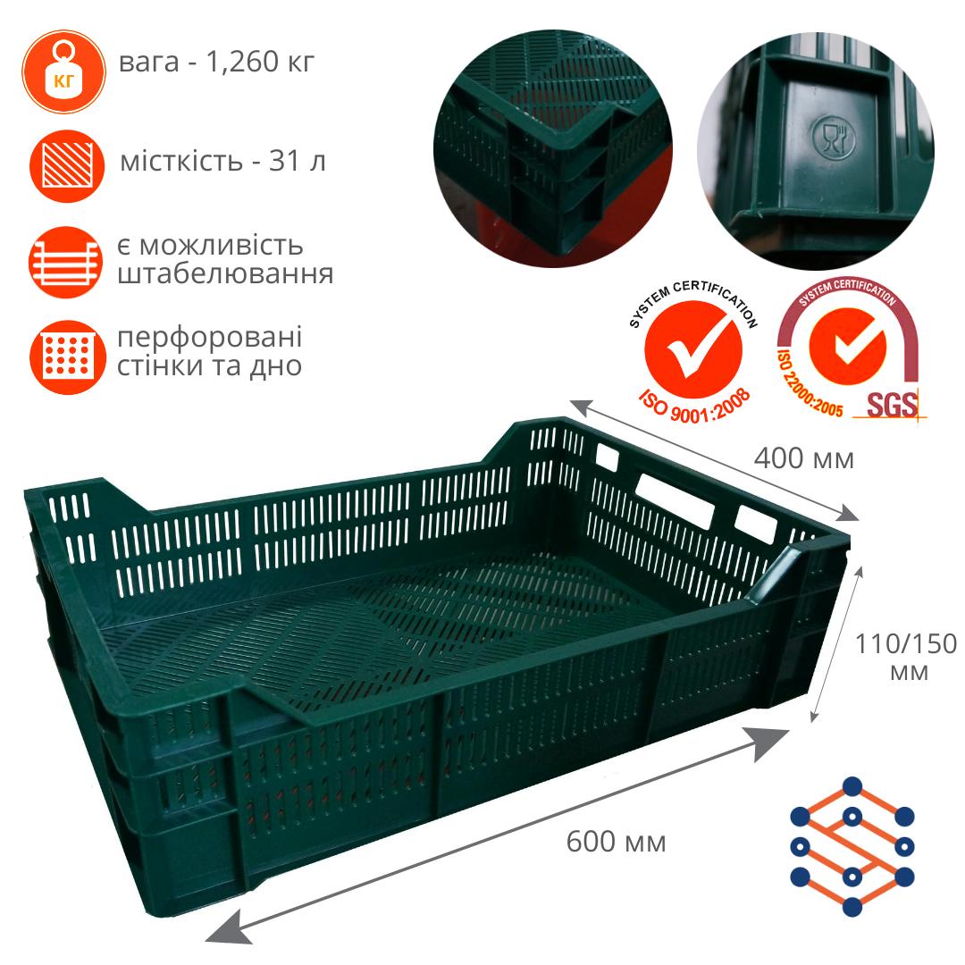 Ящик пластиковый перфорированный зеленый 600x400x110/150 мм