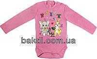 Детское боди с длинным рукавом рост 92 (2 года) трикотаж розовый на девочку для малышей ТН-138