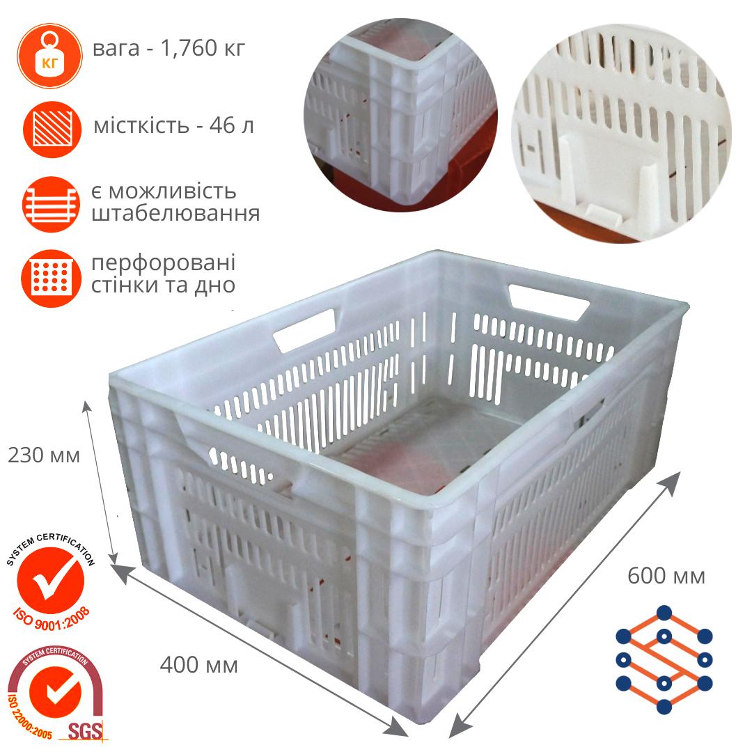 Ящик пластиковый перфорированный белый 600x400x230 мм