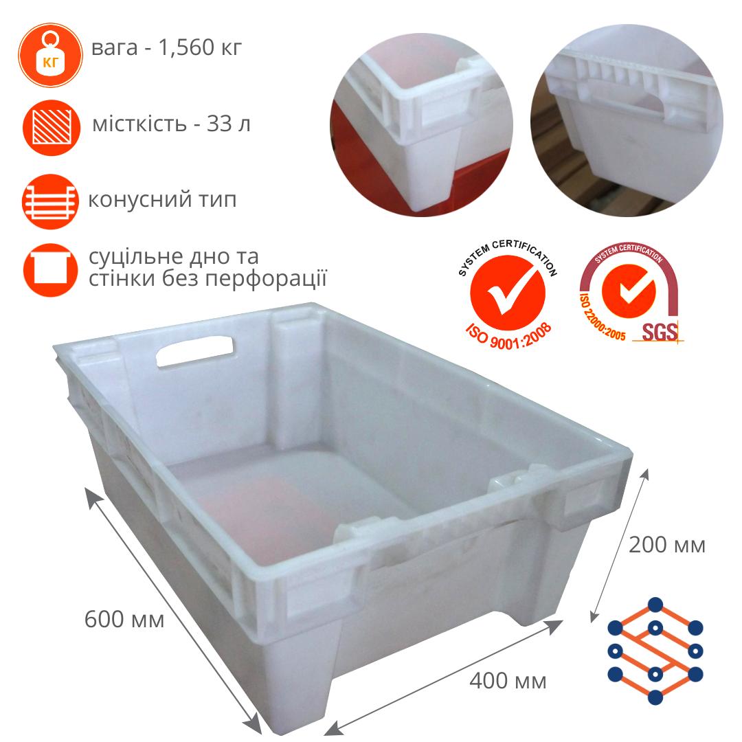 Ящик пластиковый без перфорации белый 600x400x200 мм