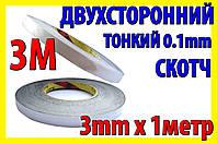 Двухсторонний скотч 3М 9448 1м x 3мм чёрный лента сенсор дисплей термо LCD, фото 1