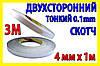 Двухсторонний скотч 3М 9448 1м x 4мм чёрный лента сенсор дисплей термо LCD
