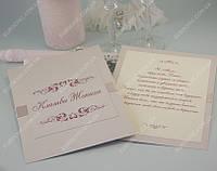 Свадебные клятвы жениха и невесты Пудровые класса Люкс