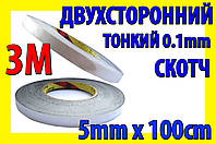 Двухсторонний скотч 3М 9448 1м x 5мм чёрный лента сенсор дисплей термо LCD, фото 1