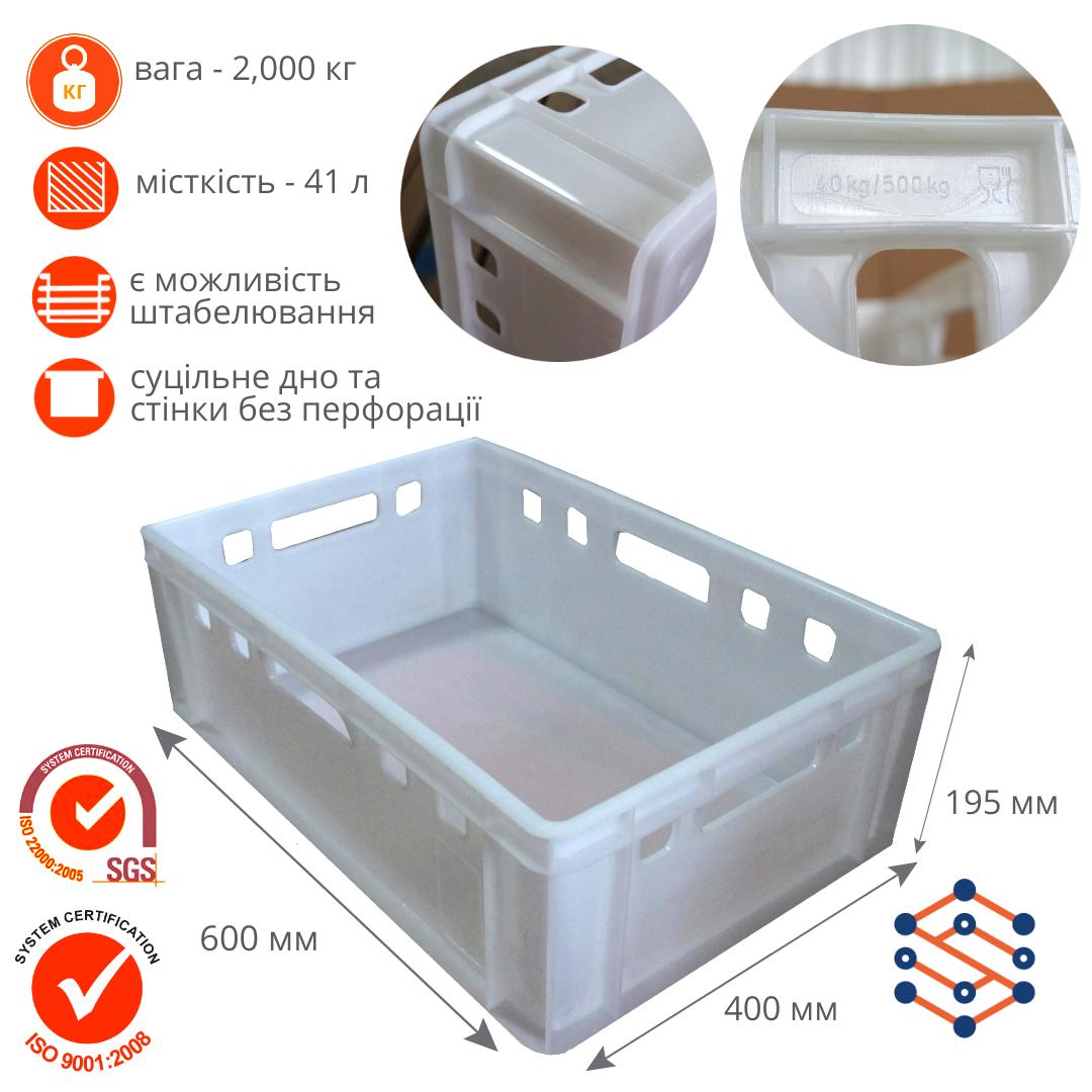 Ящики пластиковые без перфорации белый 600x400x195 мм