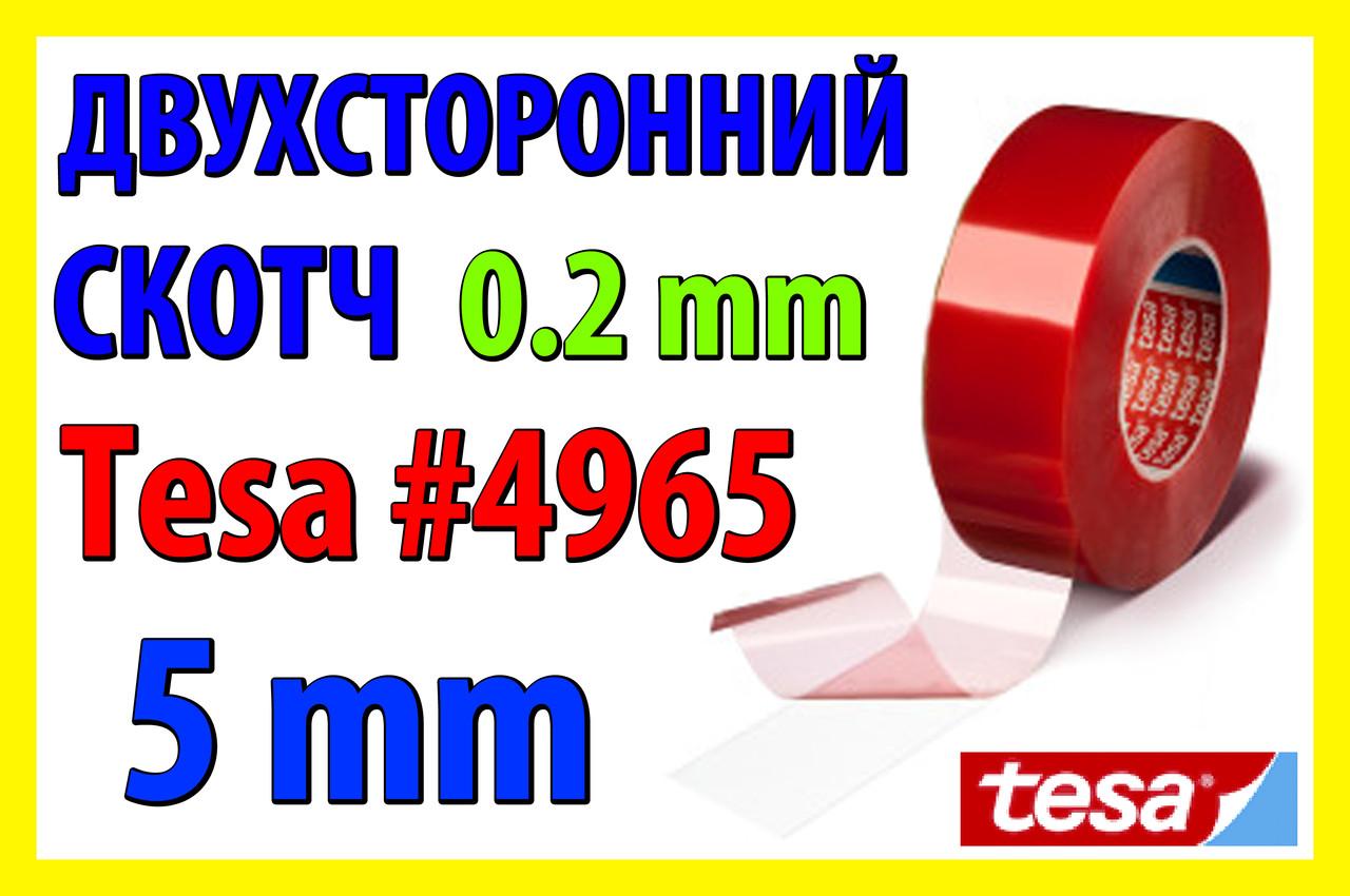 Двухсторонний скотч Tesa # 4965 _5mm прозрачный лента сенсор дисплей термо LCD - Интернет-магазин SeMMarket в Черкассах