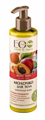 ECO Laboratorie Органическое молочко для тела Бархатная кожа, 250 мл