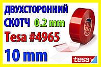 Двухсторонний скотч Tesa # 4965 10mm х 1м прозрачный лента сенсор дисплей термо LCD
