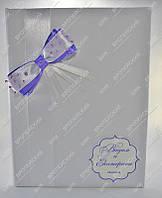 Папка для свидетельства о браке Лиловая сказка бело-фиолетовая класса Люкс