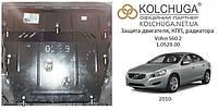 Защита на двигатель, КПП, радиатор для Volvo S60 2 (2010-) Mодификация: 2,0TDI; 2,4TDI; 2,5T Кольчуга 2.0529.00 Покрытие: Zipoflex