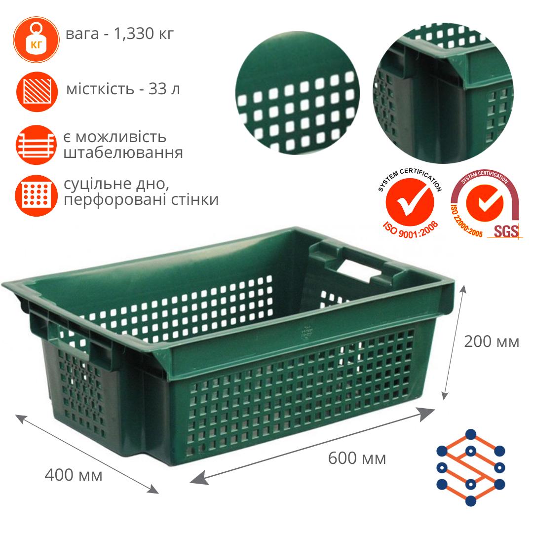 Пластиковый ящик с перфорированными стенками зеленый 600х400х200 мм