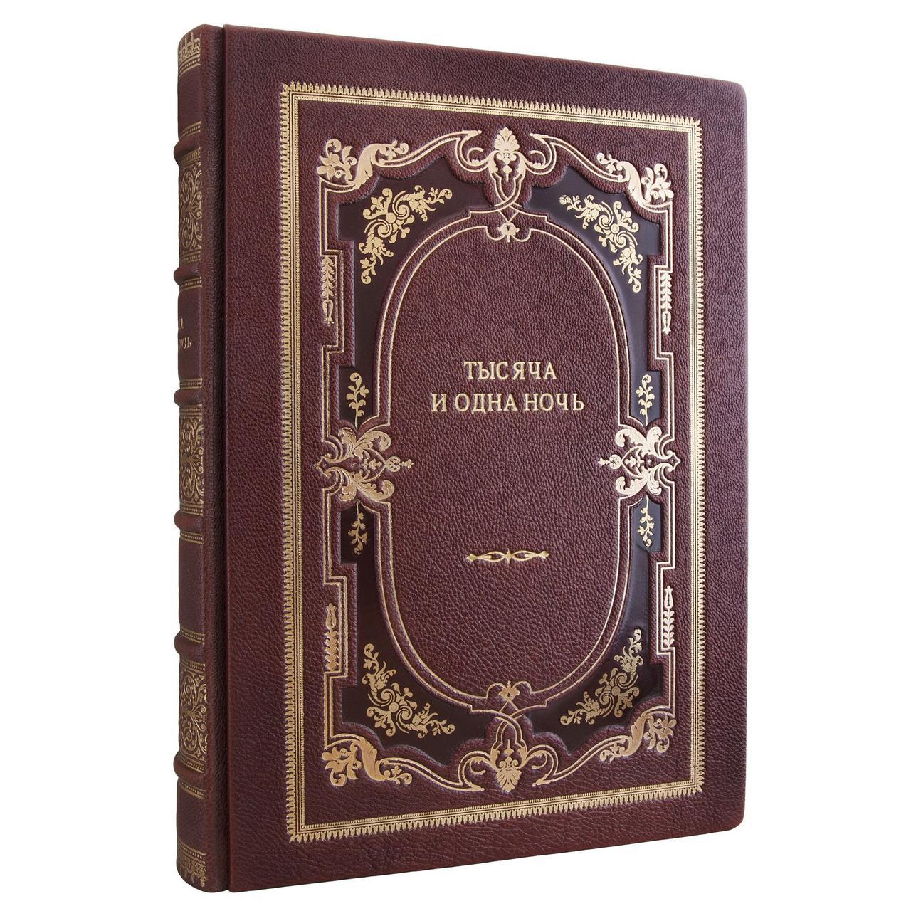 """Книга в шкіряній палітурці """"Тисяча і одна ніч"""""""