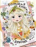 Большая книга для девочек. С.Могилевская