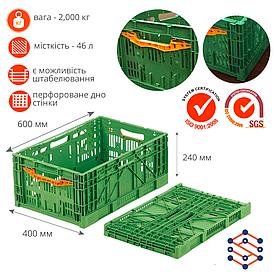 Складной полимерный ящик для овощей и фруктов зеленый 600х400х240мм