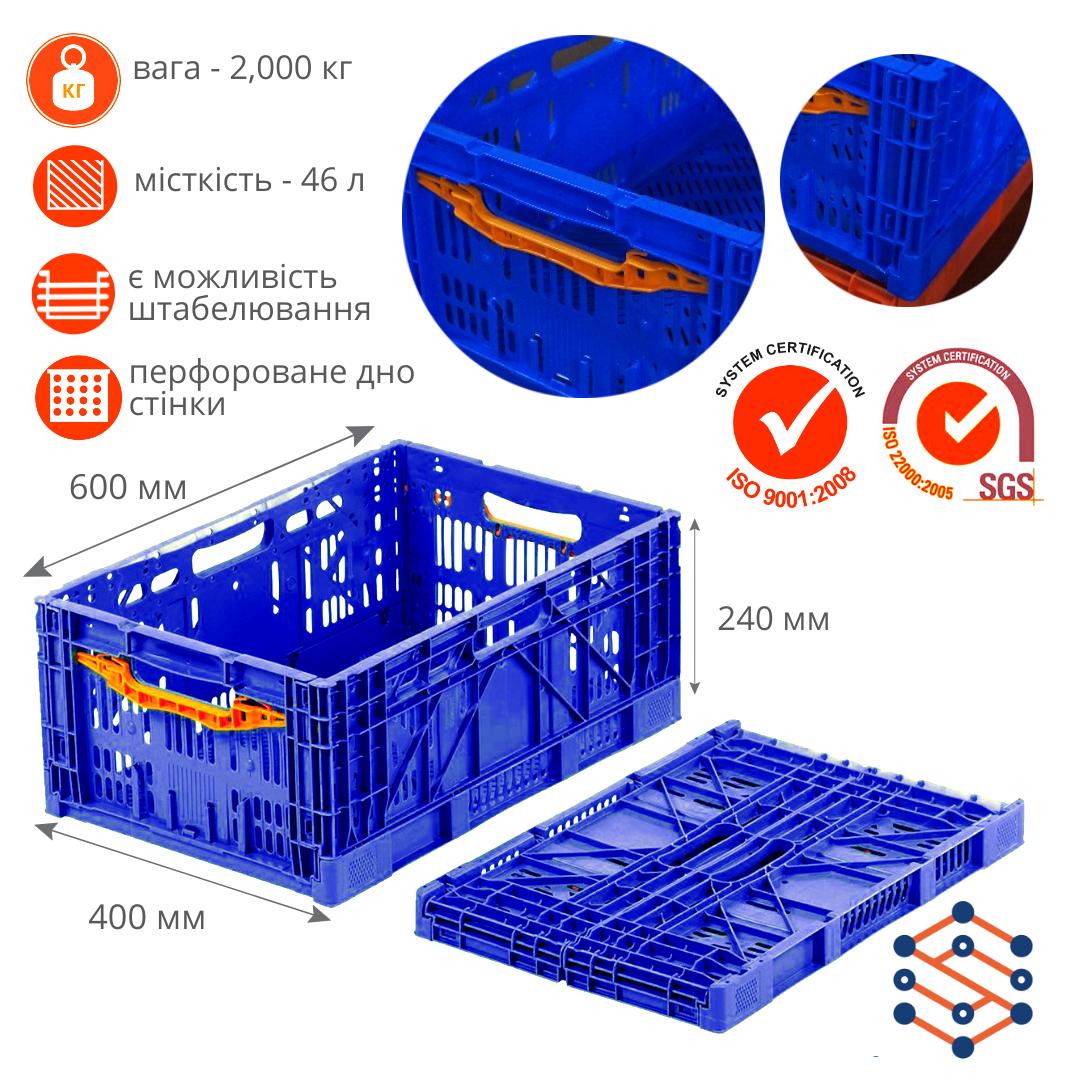 Складной полимерный ящик для овощей и фруктов синий 600х400х240мм