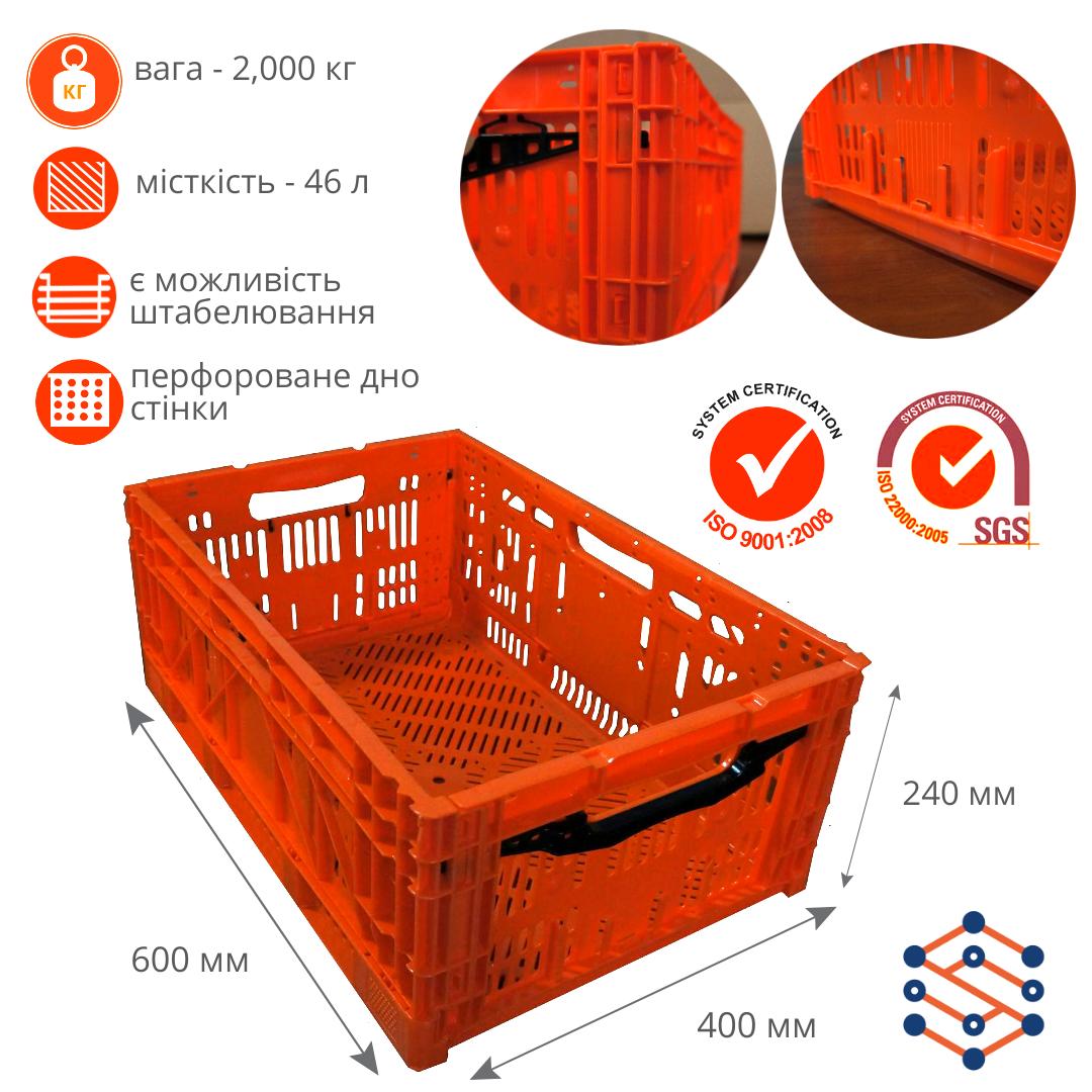 Складной полимерный ящик для овощей и фруктов красный 600х400х240мм