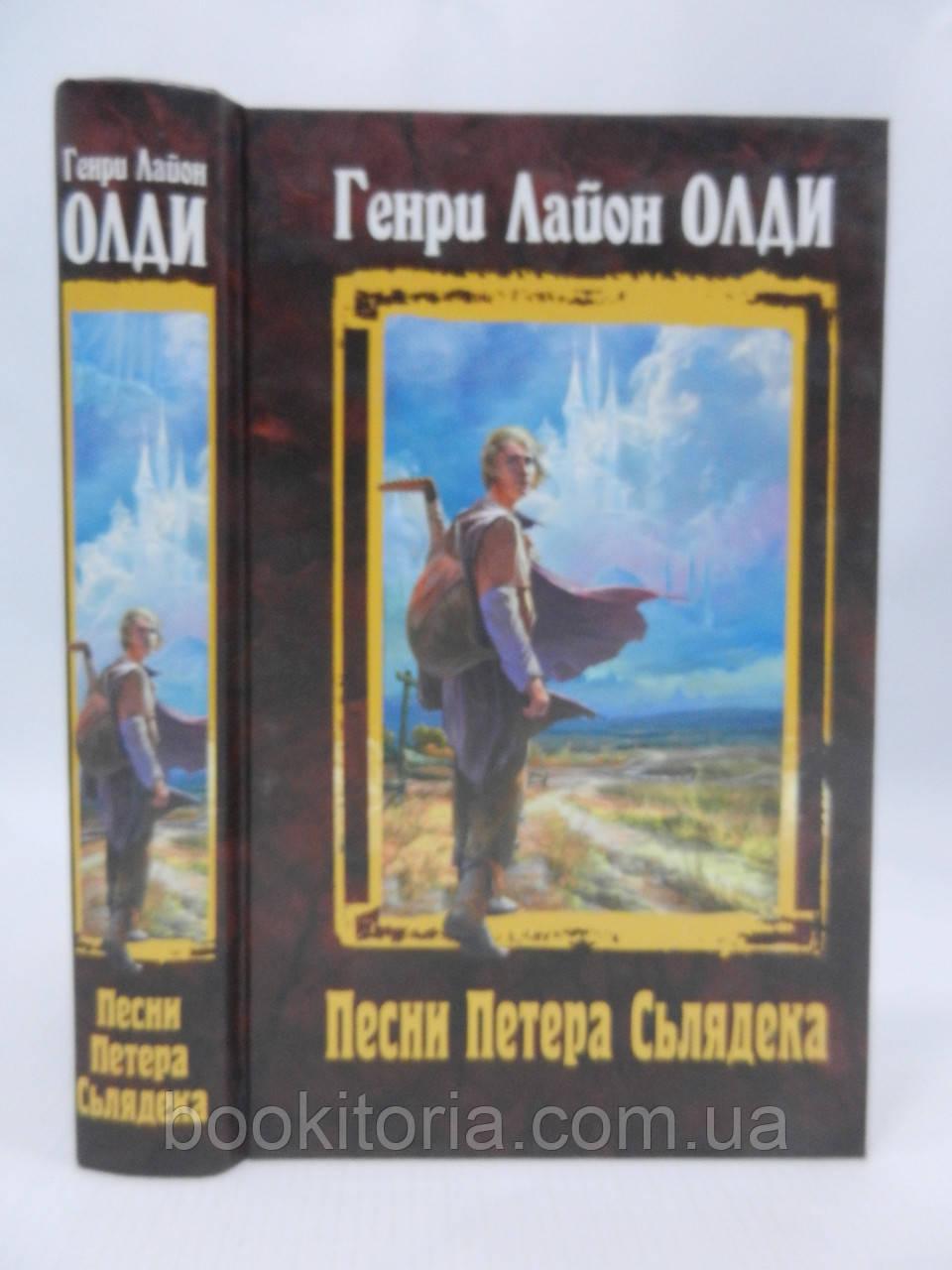 Олди Г.Л. Песни Петера Сьлядека (б/у).