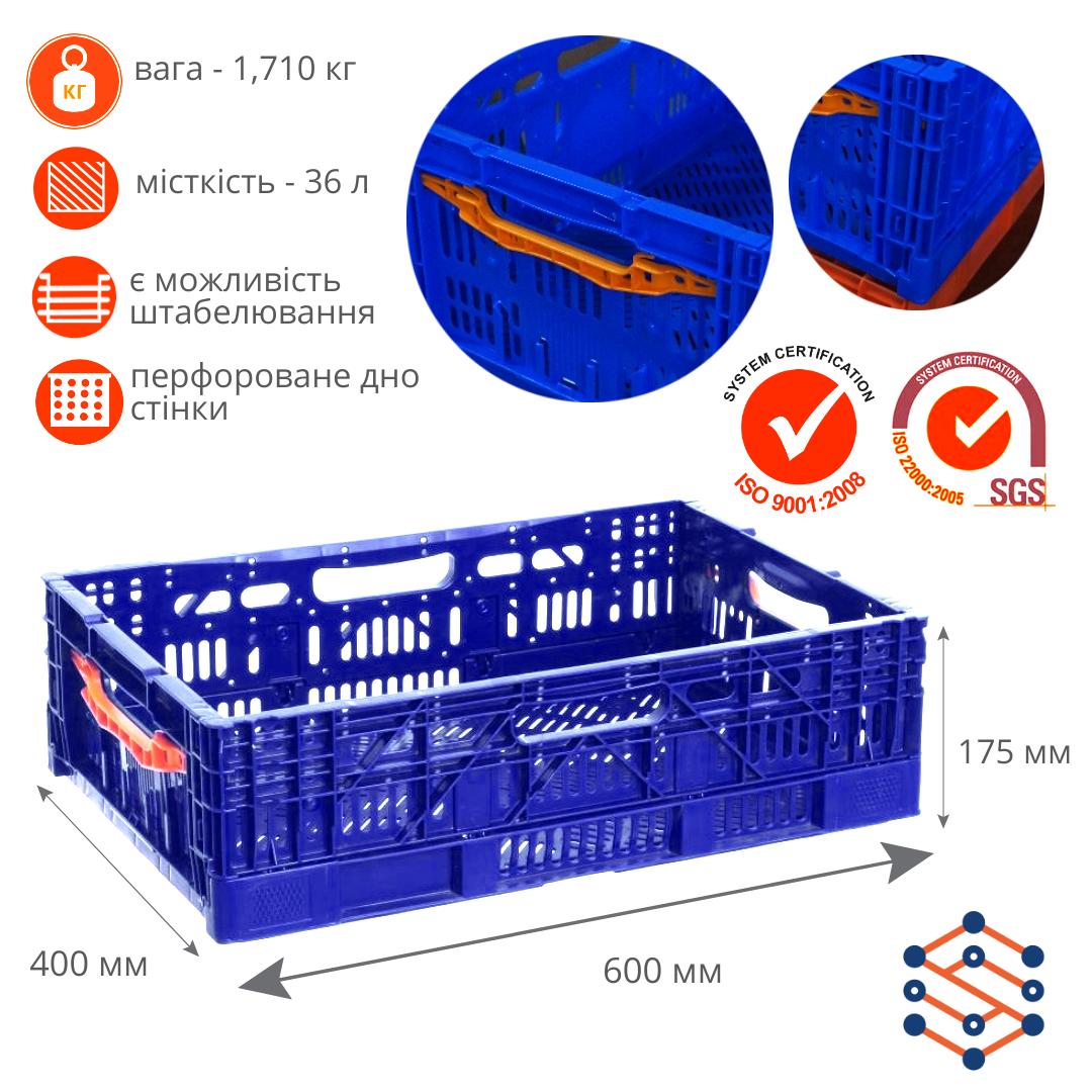 Складной полимерный ящик для овощей и фруктов синий 600х400х175 мм