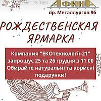 Мы приняли участие в Рождественской выставке в Запорожье