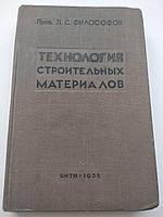 П.Философов Строительные материалы 1936 год
