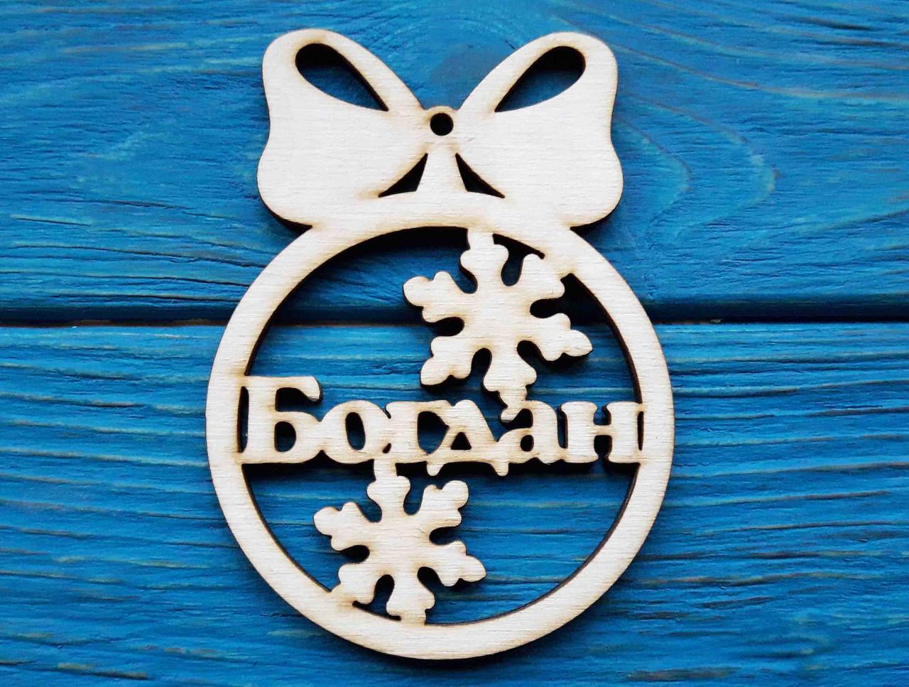 Именная новогодняя игрушка. Богдан