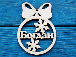 Іменна новорічна іграшка. Богдан