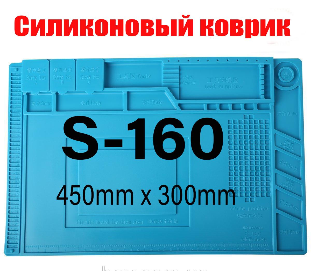 Килимок силіконовий термостійкий, для розборки і пайки S-160 (450*300 мм)