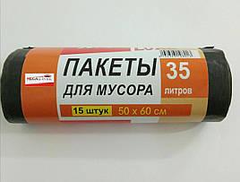 Пакет для мусора 35л 15 шт