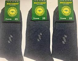 Носки мужские демисезонные хлопок Житомир размер 29 (44-46) джинс