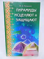 Липовский Ю.О. Пирамиды исцеляют и защищают (б/у).