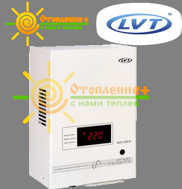 Стабилизатор напряжения LVT АСН-300Н (Украина)