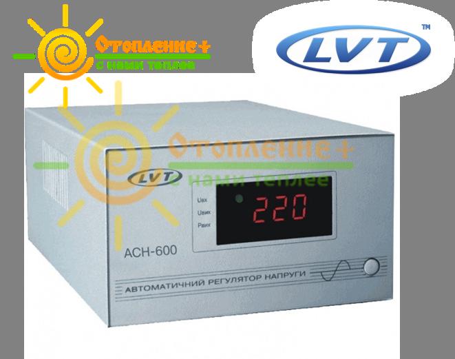 Стабилизатор напряжения LVT АСН-600 (Украина)
