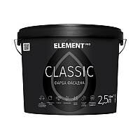 ELEMENT PRO CLASSIC 2,5 л  Фасадная краска атмосферостойкая, матовая, акриловая