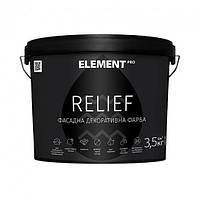 ELEMENT PRO RELIEF 3,5 кг Фасадна декоративна фарба