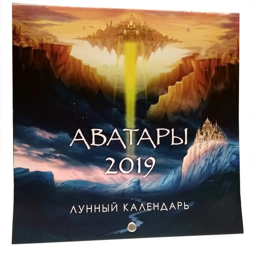 Лунный календарь АВАТАРЫ 2019