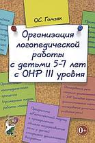 Організація логопедичної роботи з дітьми 5-7 років із ЗНМ III рівня. О. С. Гомзяк